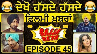 Rajja Beta | Ep 45 | Ranjit Bawa | Diljit Dosanjh | Bigg Boss 13 | Shehnaz Gill | Himanshi Khurana