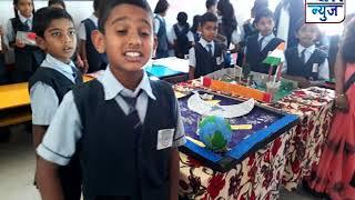 सेंट जोझेफ इंग्लिश स्कुलमध्ये आयोजित विज्ञान प्रदर्शनाला उत्स्फूर्त प्रतिसाद......