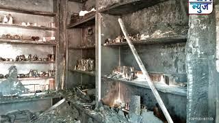 Hingoli : मेडीकल स्टोअर्स विजेच्या शार्टसर्किट जळुन खाक ...सहा लाखाचे  नुकसान