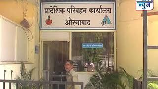 Aurangabad:आर.टी.ईसाठी जिल्हापरिषदेला ११ हजार अर्ज प्राप्त.....