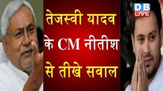 Tejashwi Yadav के CM नीतीश से तीखे सवाल | Tejashwi Yadav latest news | bihar news in hindi | #DBLIVE