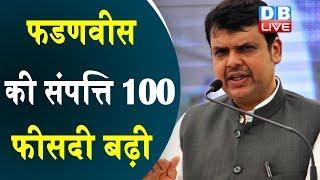 Devendra Fadnavis की संपत्ति 100 फीसदी बढ़ी   चुनावी हलफनामे से हुआ खुलासा  #DBLIVE