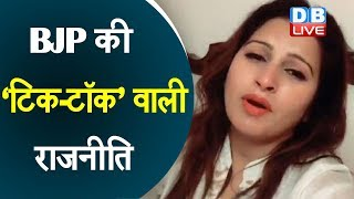 BJP की 'टिक-टॉक' वाली राजनीति   टिक-टॉक क्वीन हैं सोनाली फोगाट  Tik Tok Star Sonali Phogat Bjp