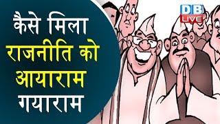 कैसे मिला राजनीति को आयाराम गयाराम | Haryana में जमकर खेला गया दल बदल का खेल |#DBLIVE