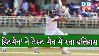 'Hitman' ने Test cricket में रचा इतिहास   एक Match में दूसरा शतक ठोककर रचा इतिहास  