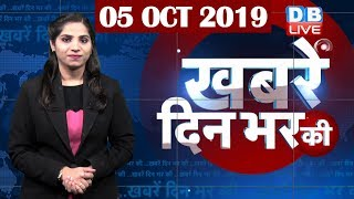 Din bhar ki badi khabar | News of the day, Hindi News India, haryana maharashtra election | #DBLIVE