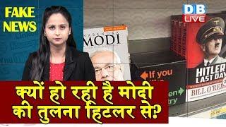 Viral Video Social Media Fact Check | क्या बैंक में रखे रूपये डूब जाएंगे? PM Modi | #DBLIVE