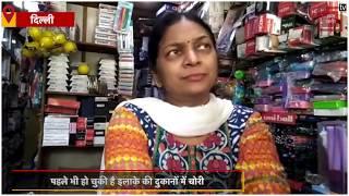 द्वारका : बेखौफ बदमाशों ने एक ही रात में तोड़े 5 दुकानों के ताले