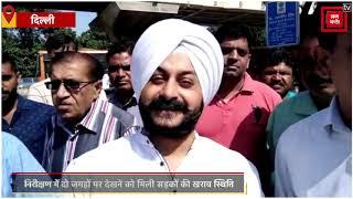 'आप' विधायक जरनैल सिंह ने किया खराब सड़कों का निरीक्षण