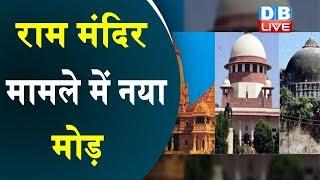 राम मंदिर मामले में नया मोड़ | Ram Mandir latest updates | Ram mandir latest news | #DBLIVE