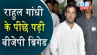 Rahul Gandhi के पीछे पड़ी BJP ब्रिगेड |Rahul Gandhi leaves for Bangkok ahead of state polls: Reports