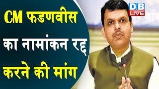 Devendra Fadnavis का नामांकन रद्द करने की मांग | कांग्रेस ने की निर्वाचन आयोग में शिकायत | #DBLIVE