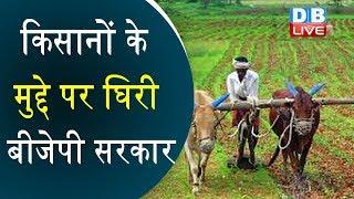 Priyanka Gandhi ने योगी सरकार को घेरा | किसानों के मुद्दे पर घिरी बीजेपी सरकार | #DBLIVE