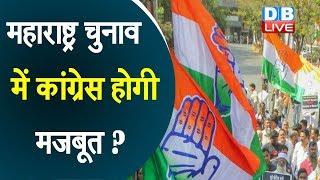 महाराष्ट्र चुनाव में कांग्रेस होगी मजबूत ? | Ashok Chavan's reply to Sanjay Nirupam on alligations