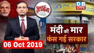 News of the Week | मंदी का असर, BPCL sale | Indian Economy | Modi sarkar | #GhumtaHuaAaina | #DBLIVE