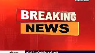 #AMBALA में दीवार गिरने से बड़ा हादसा, 3 बच्चों समेत 5 की मौत #JANTATV