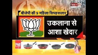 #HARYANA_ELECTION : जानिए  #BJP की 9 महिला सिपहसलार के बारे में