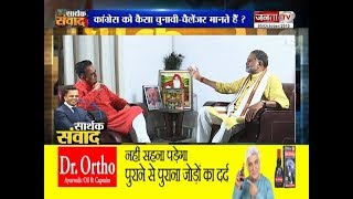 #SARTHAKSAMVAD || #CM पद की ख्वाहिश पर क्या बोले #HARYANA सरकार के मंत्री #RAM_BILAS_SHARMA