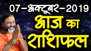 Gurumantra 07 October 2019 || Today Horoscope || Success Key || Paramhans Daati Maharaj