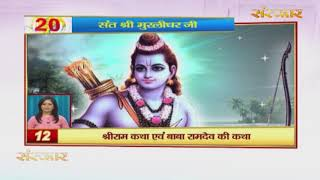 Bhakti Top 20 || 07 October 2019 || Dharm And Adhyatma News || Sanskar