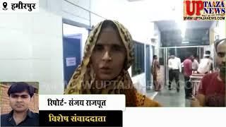हमीरपुर में मामूली से विवाद में नशे में धुत दबंग ने किसान को मारी गोली