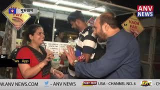 गुरुग्राम में हरियाणा की बात ANV NEWS पर राजकुमार शर्मा के साथ !देखिये || ANV NEWS GURUGRAM- HARYANA