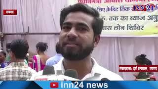 INN24 - पीएम आवास से वंचित लोगो के लिए नगर निगम ने किया दो दिवसीय आवास मेला का शुभारंभ