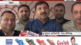 #NAHAN : विधानसभा उपचुनाव के बीच #BJP में चल रहा गृह युद्ध