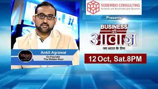 "Watch #AnkitAgrawal at ""#BusinesskiAwaaz'' #12thOct19 | #JantaTv"