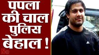 Papla Gujjar अब सुर्खियों से गायब...क्या  Papla के आगे पुलिस ने मान ली है हार ?...पकड़ से दूर Papla