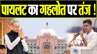 Pilot का Gehlot को करारा जवाब- क्या टूटने की कगार पर Rajasthan में Congress ?. #Pilot