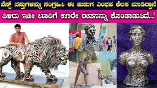 This man creates wonders using scrap materials || Top Kannada TV