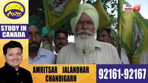 Sangrur: Manjit Singh Dhaner की सज़ा माफ़ी के लिए किसानों ने किया प्रदर्शन
