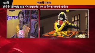 Navratri Sadhna at Porvorim by Vivekananda Samagar Yog Sadhna Kendra