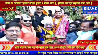 Live देखिए रामलीला में सीता हरण, मारीच वध एवं रावण जटायु का भीषण युद्ध | BRAVE NEWS LIVE
