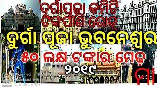 Durga Puja, Tankapani Road Durga Puja Comitee, Brahmeswar Patana, Bhubaneswar.