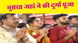 नुसरत जहां ने की शादी के बाद पहली बार दुर्गा पूजा