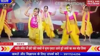 मात्रि मंदिर मेँ छोटे छोटे बच्चों ने नृत्य द्बारा आये हुऐ भक्तों का मन मोह लिया  I DKP