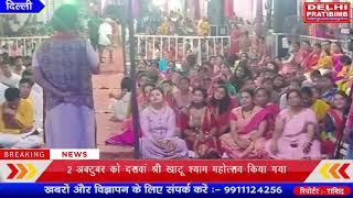 2 अक्टुबर को दसवां श्री खाटू श्याम महोत्सव किया गया I DKP NEWS
