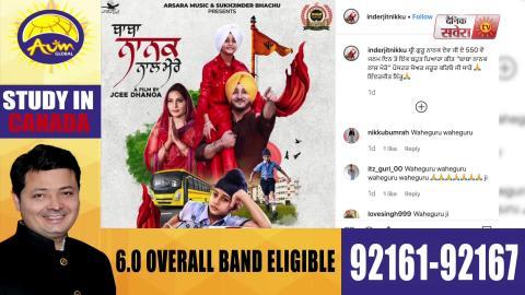 Baba Nanak Naal Mere | Inderjit Nikku | New Religious Song | Dainik Savera