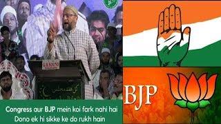 Asad Uddin Owaisi Ne Kaha Congress Aur Bjp Mein Koi faraq Nahi Hain   @ SACH NEWS  