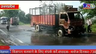 उत्तरप्रदेश/यूपी से हरा मटर लेकर आए ट्रक में लगी भीषण आग,ट्रक चालक ने बचाई कूदकर अपनी जान..