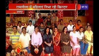 जयपुर: नवरात्रि पर जगह-जगह हो रहा रामलीला का मंचन, रामलीला में महिलाएं निभा रही किरदार