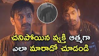 చనిపోయిన వ్యక్తి ఆత్మగా ఎలా మారాడో చూడండి || Latest Telugu Movie Scenes