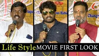 Life Style Movie First Look Launch ||  Latest Telugu Movies 2019 || Bhavani HD Movies