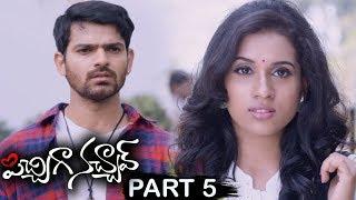 Pichiga Nachav Movie Part 5 - Latest Telugu Movies - Chetana Uttej, Nandu || Bhavani HD Movies