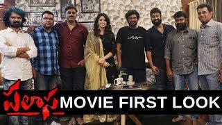 Palasa 1978 Movie First Look Launch - Rakshit, Nakshatra || Bhavani HD Movies
