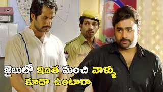 జైలులో ఇంత మంచి వాళ్ళు కూడా ఉంటారా || Latest Telugu Movie Scenes