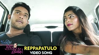 Reppapatulo Full Video Song || Jandhyala Rasina Prema Katha Full Video Songs || Gayathri Gupta