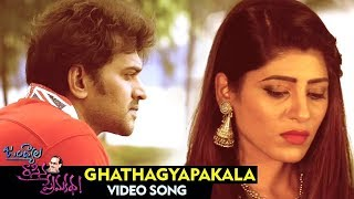 Ghathagyapakala Full Video Song || Jandhyala Rasina Prema Katha Full Video Songs || Gayathri Gupta
